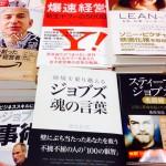 『逆境を乗り越えるジョブズ魂の言葉』本日発売