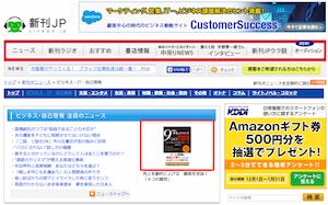 201412191新刊JPニュースTOP 赤字300