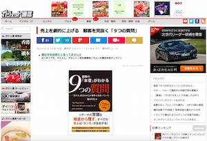 2014121910ガジェット通信
