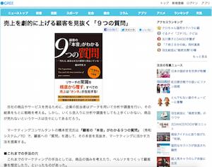 2014121912GREEニュース