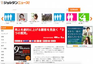 2014121913ジョルダンニュース