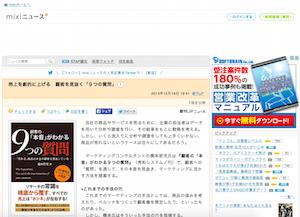 201412192mixiニュース