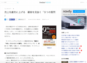 201412193livedoorニュース