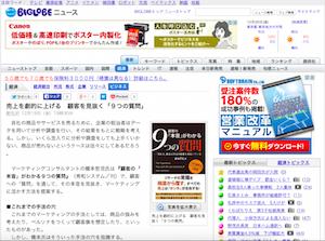 201412194BIGLOBEニュース