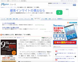 201412196Mapionニュース