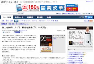 201412198niftyニュース