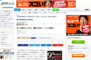 201412199JCASTニュース