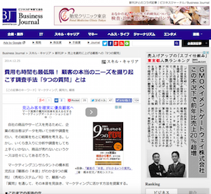 20141225BusinessJournal記事