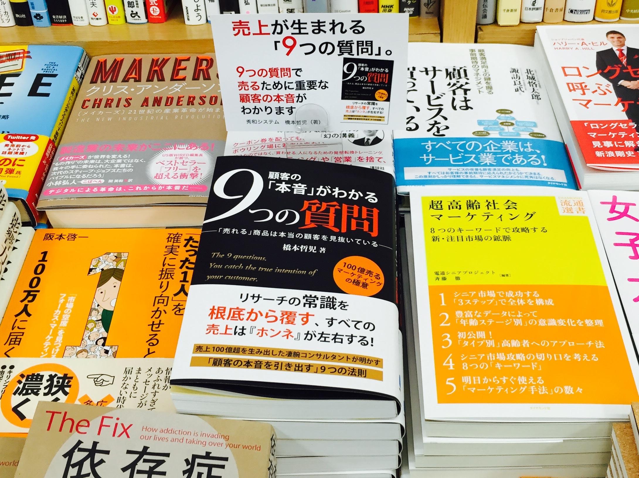 9questionbookstore1