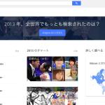 検索トレンドを見るGoogleトレンドの使い方