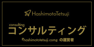 hashimoto-consulting-1