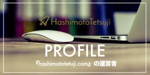 hashimoto-unei