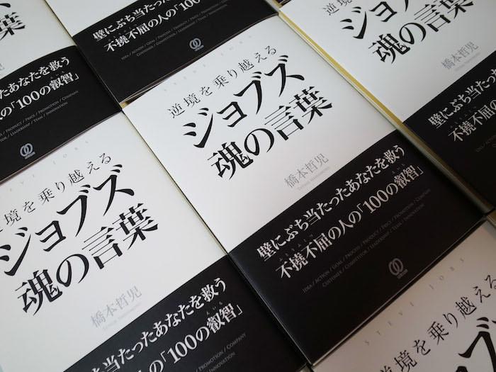 jobsbooks1_mini