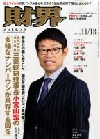zaikai20141118-2